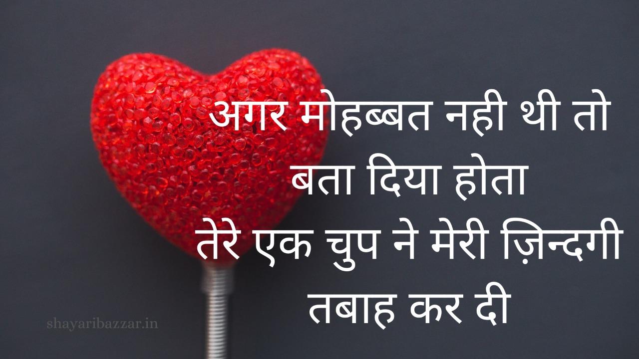 Heart Touching Shayari